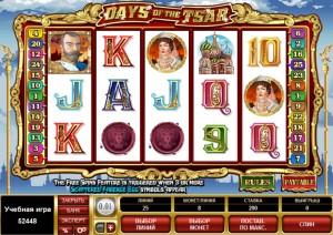 Days of the tsar slot